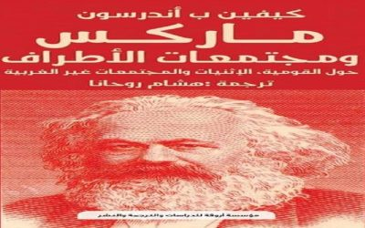 To the Arab Readers of Marx at the Margins